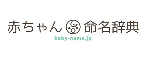 赤ちゃん 命名 辞典